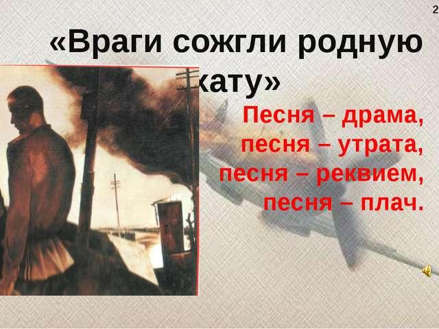 Песня – драма, песня – утрата, песня – реквием, песня – плач. «Враги сожгли р...