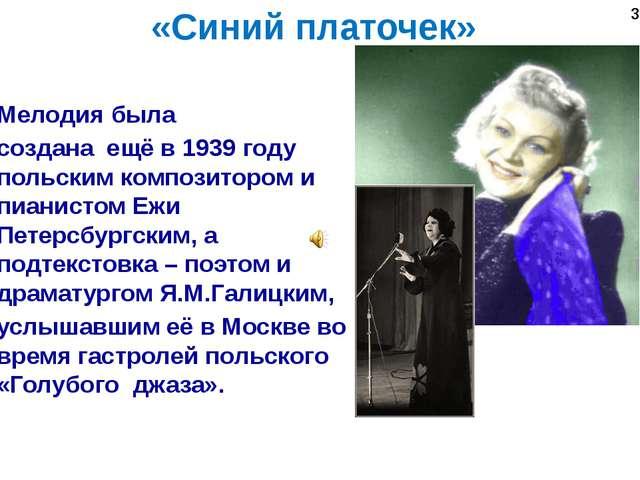 «Синий платочек» Мелодия была создана ещё в 1939 году польским композитором и...
