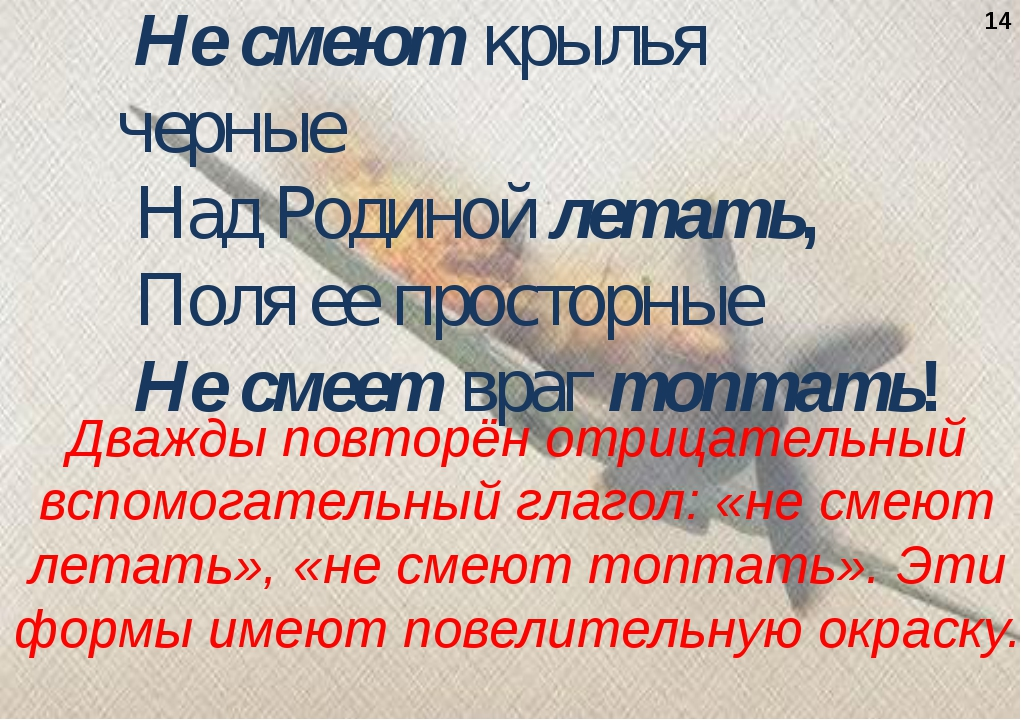 Дважды повторён отрицательный вспомогательный глагол: «не смеют летать», «не...