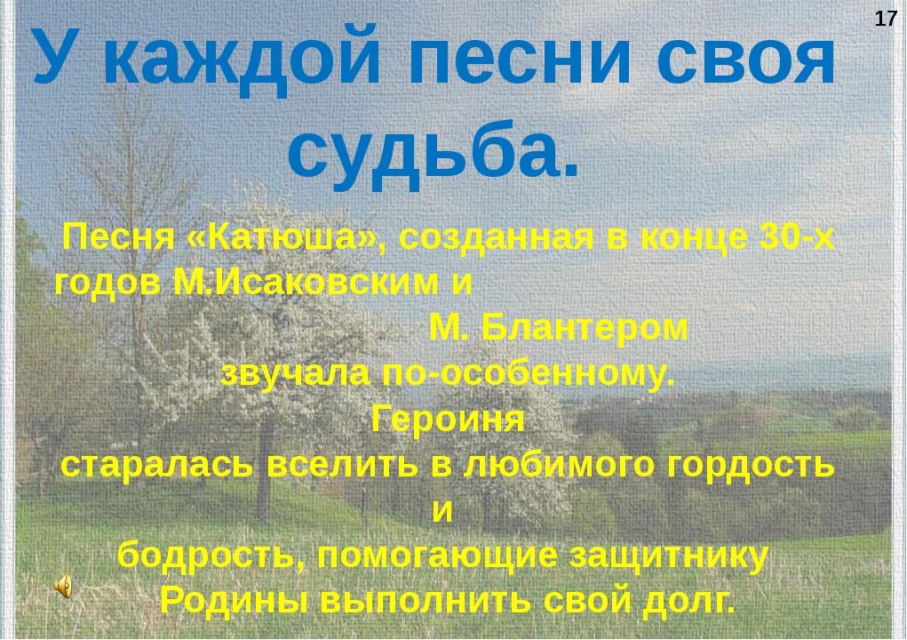 Песня «Катюша», созданная в конце 30-х годов М.Исаковским и М. Блантером звуч...
