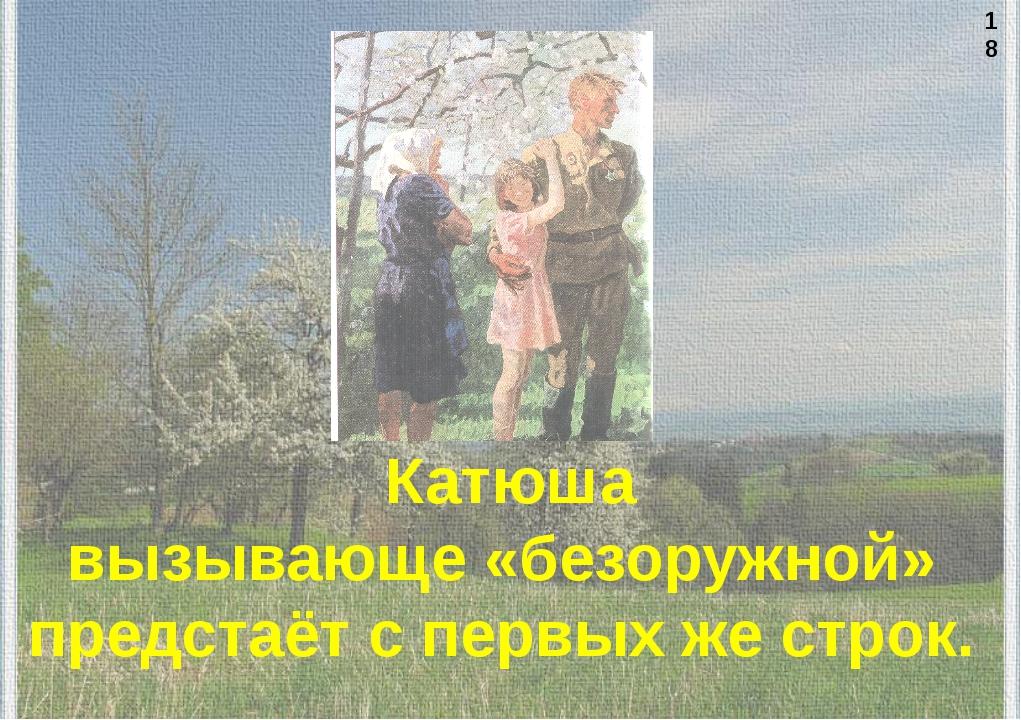 Катюша вызывающе «безоружной» предстаёт с первых же строк. 18