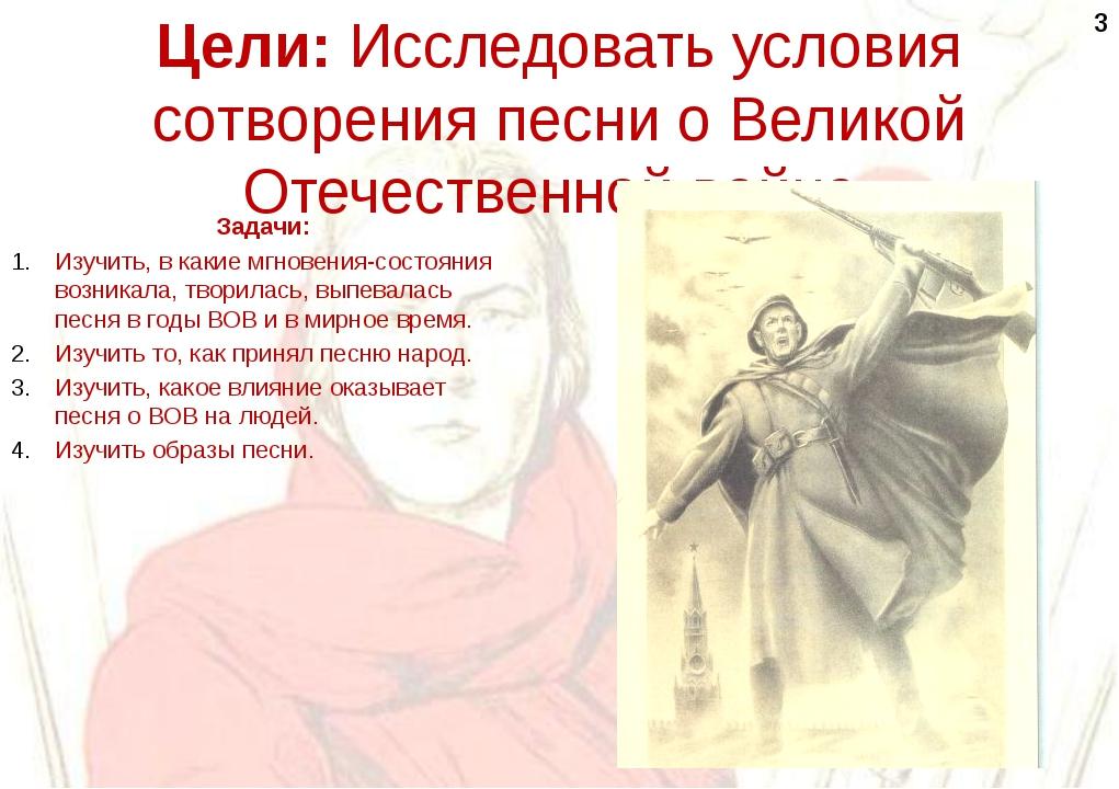 Цели: Исследовать условия сотворения песни о Великой Отечественной войне. За...