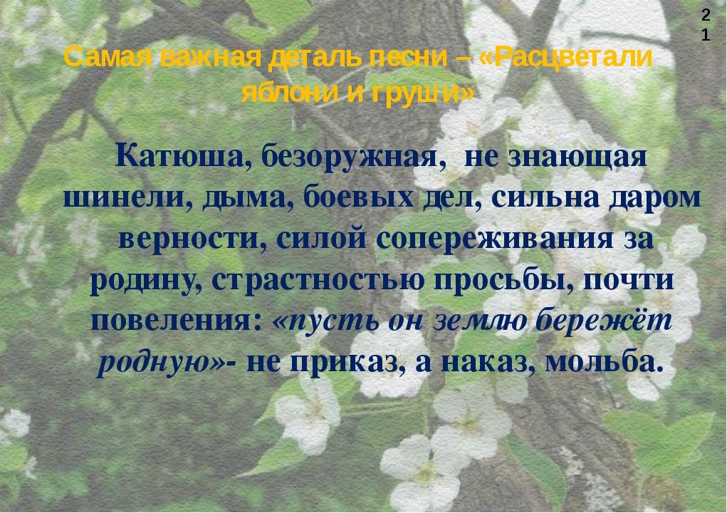 Самая важная деталь песни – «Расцветали яблони и груши» Катюша, безоружная,...
