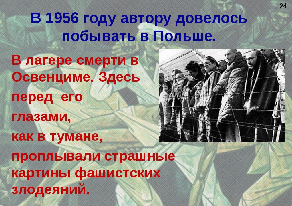 В 1956 году автору довелось побывать в Польше. В лагере смерти в Освенциме. З...