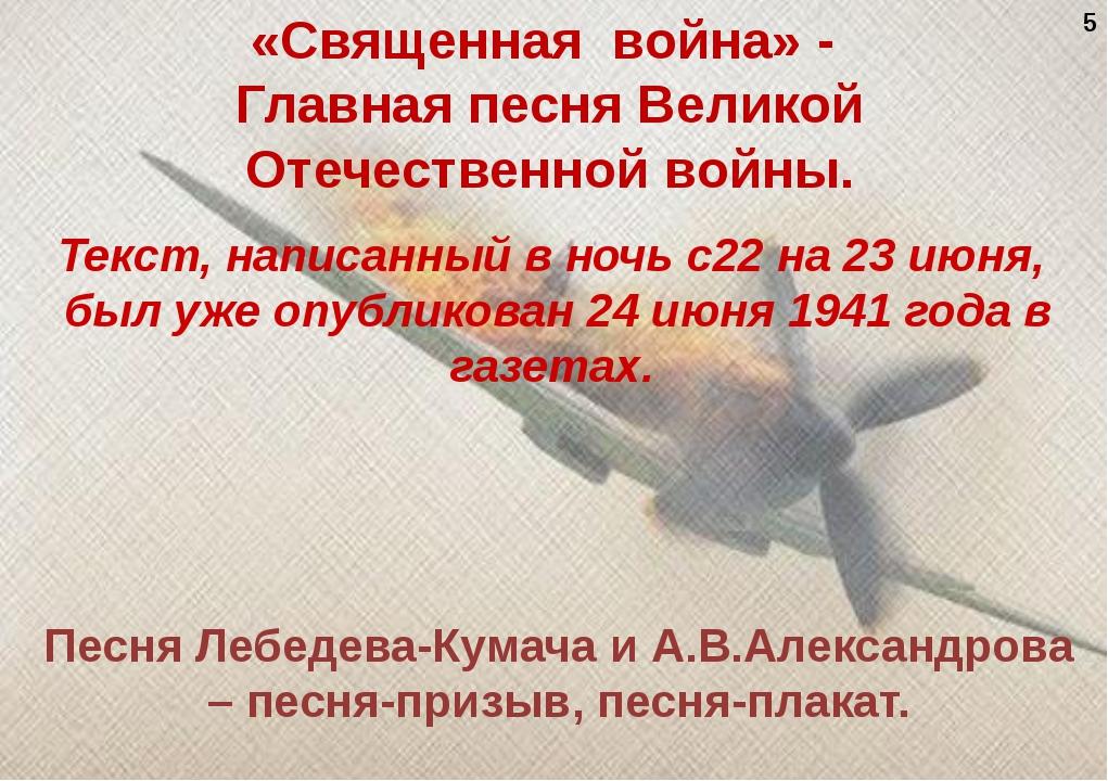«Священная война» - Главная песня Великой Отечественной войны. Песня Лебедева...