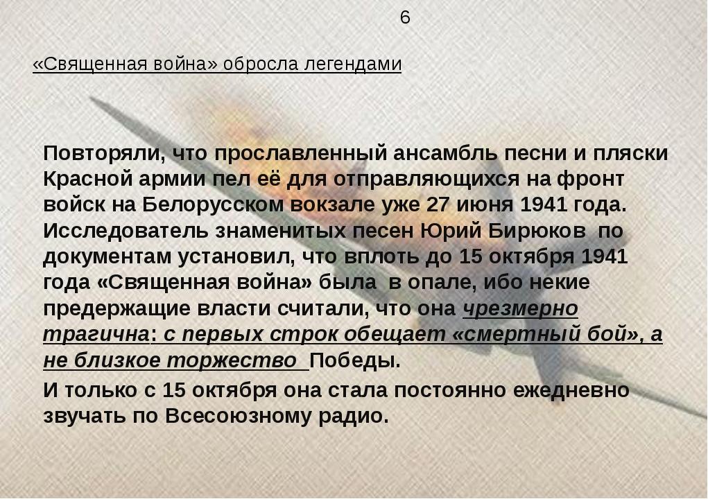6 «Священная война» обросла легендами Повторяли, что прославленный ансамбль...