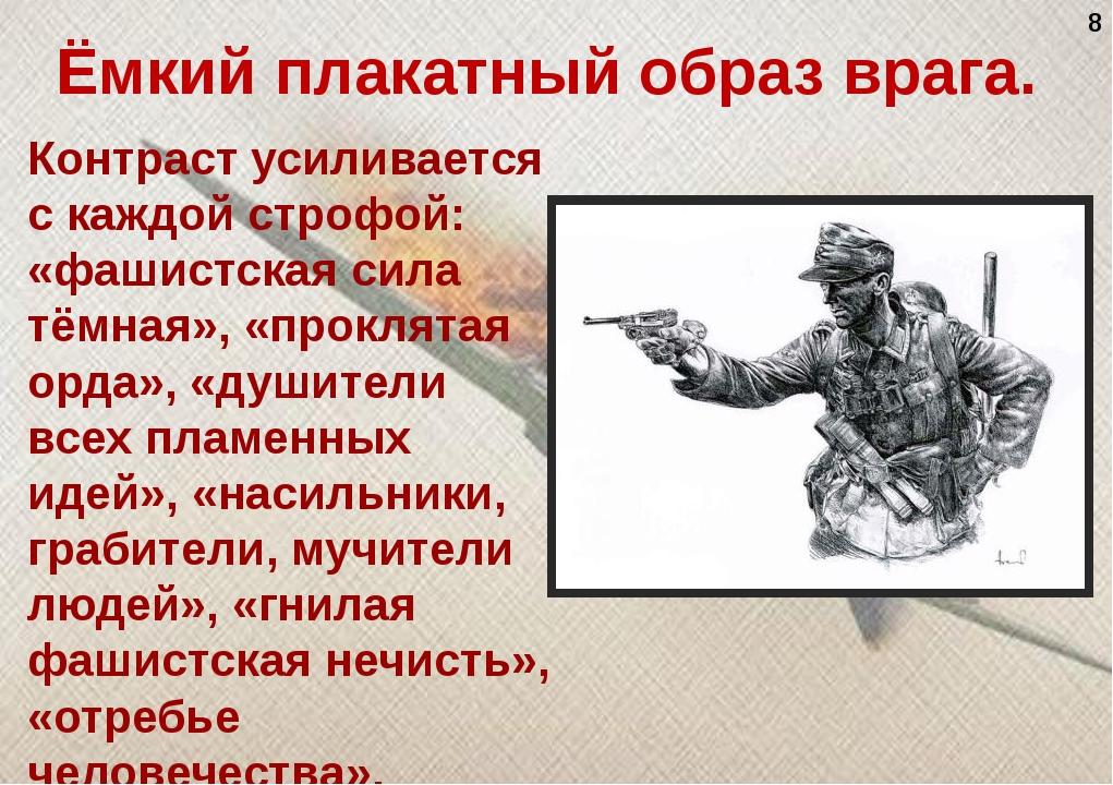 Ёмкий плакатный образ врага. Контраст усиливается с каждой строфой: «фашистск...