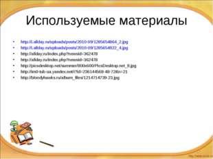 Используемые материалы http://i.allday.ru/uploads/posts/2010-09/1285654864_2.