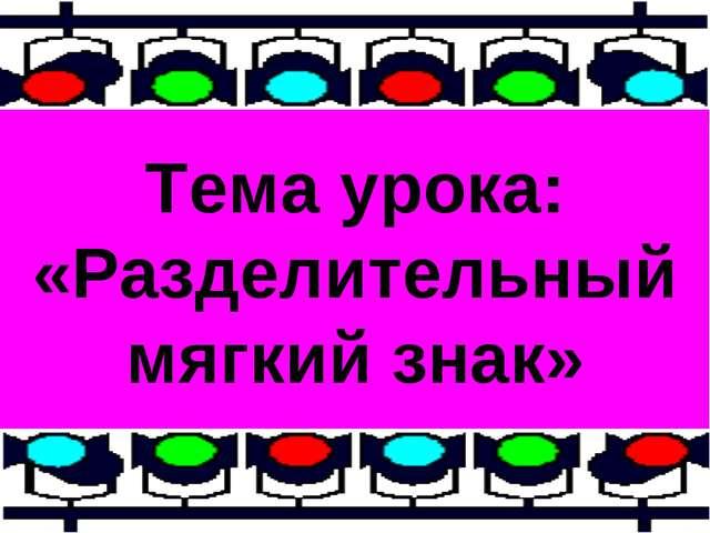 Презентация к уроку русского языка разделительный мягкий знак (5 класс)