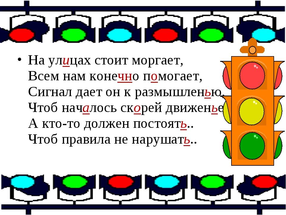 На улицах стоит моргает, Всем нам конечно помогает, Сигнал дает он к размышле...