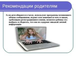 Рекомендации родителям Если дети общаются в чатах, используют программы мгнов