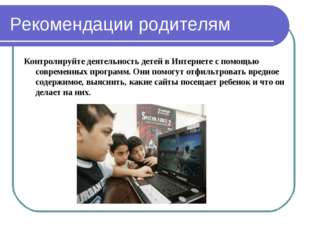 Рекомендации родителям Контролируйте деятельность детей в Интернете с помощью