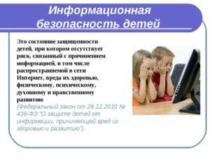 Информационная безопасность детей Это состояние защищенности детей, при котор