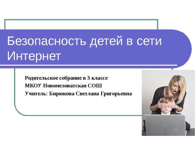 Безопасность детей в сети Интернет Родительское собрание в 3 классе МКОУ Ново...