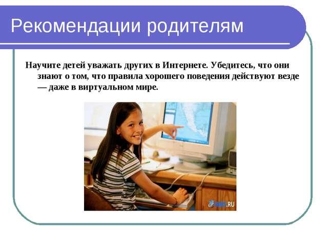 Рекомендации родителям Научите детей уважать других в Интернете. Убедитесь, ч...