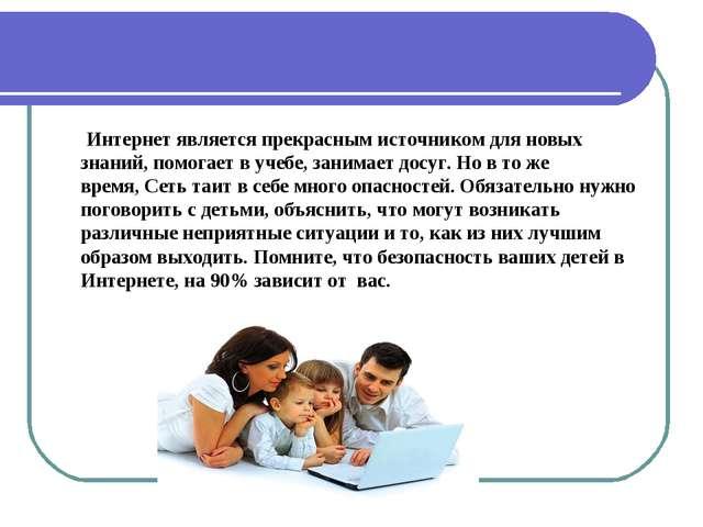Интернет является прекрасным источником для новых знаний, помогает в учебе,...