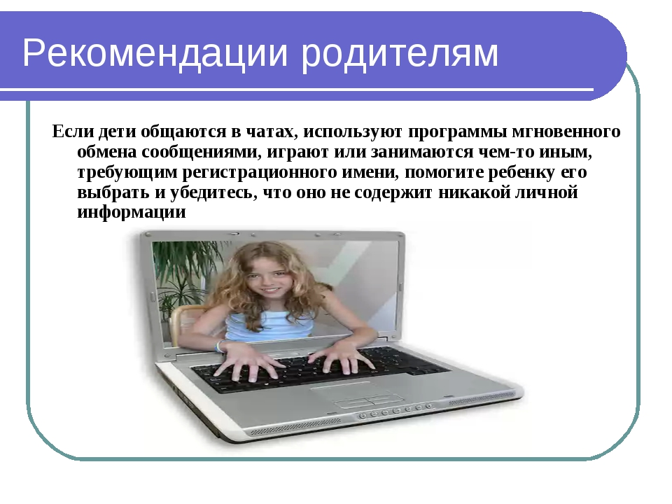 Рекомендации родителям Если дети общаются в чатах, используют программы мгнов...