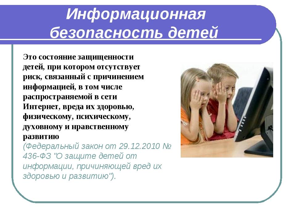Информационная безопасность детей Это состояние защищенности детей, при котор...