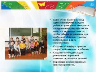 Было очень важно в период адаптации научить каждого ребенка с уважением относ