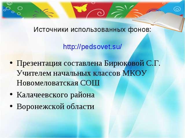 Источники использованных фонов: http://pedsovet.su/ Презентация составлена Би...
