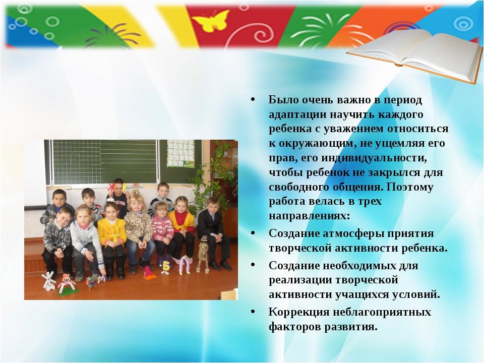 Было очень важно в период адаптации научить каждого ребенка с уважением относ...