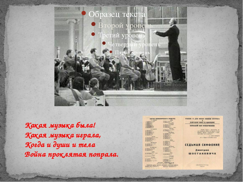 Какая музыка была! Какая музыка играла, Когда и души и тела Война проклятая п...