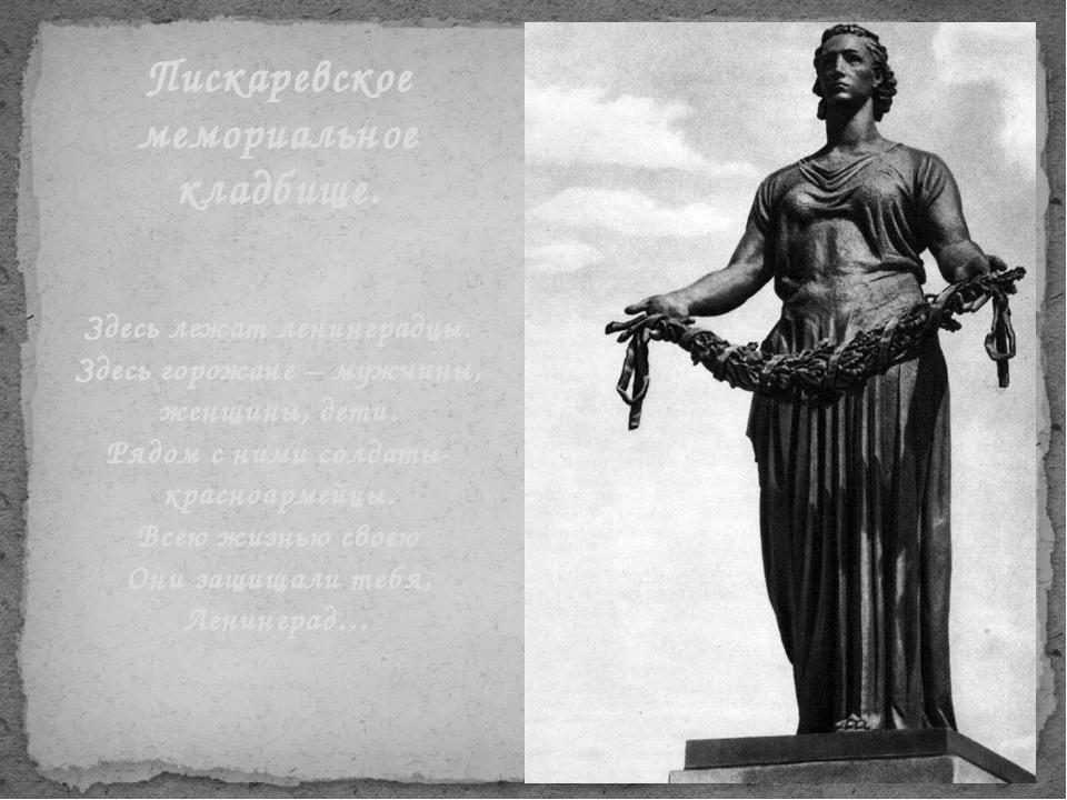 Пискаревское мемориальное кладбище. Здесь лежат ленинградцы. Здесь горожане –...