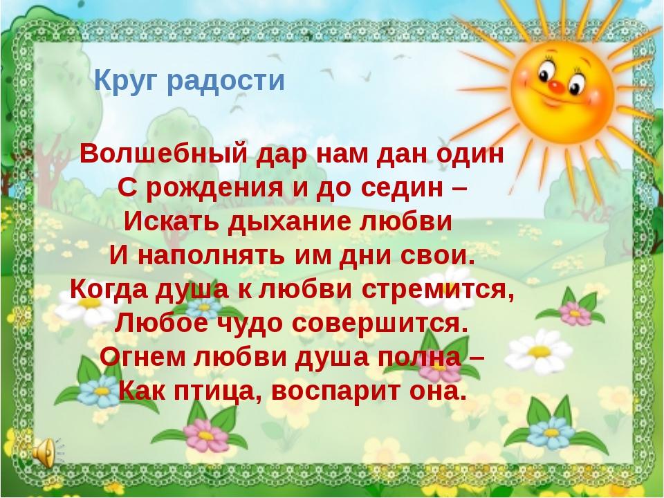 Круг радости Волшебный дар нам дан один С рождения и до седин – Искать дыхани...