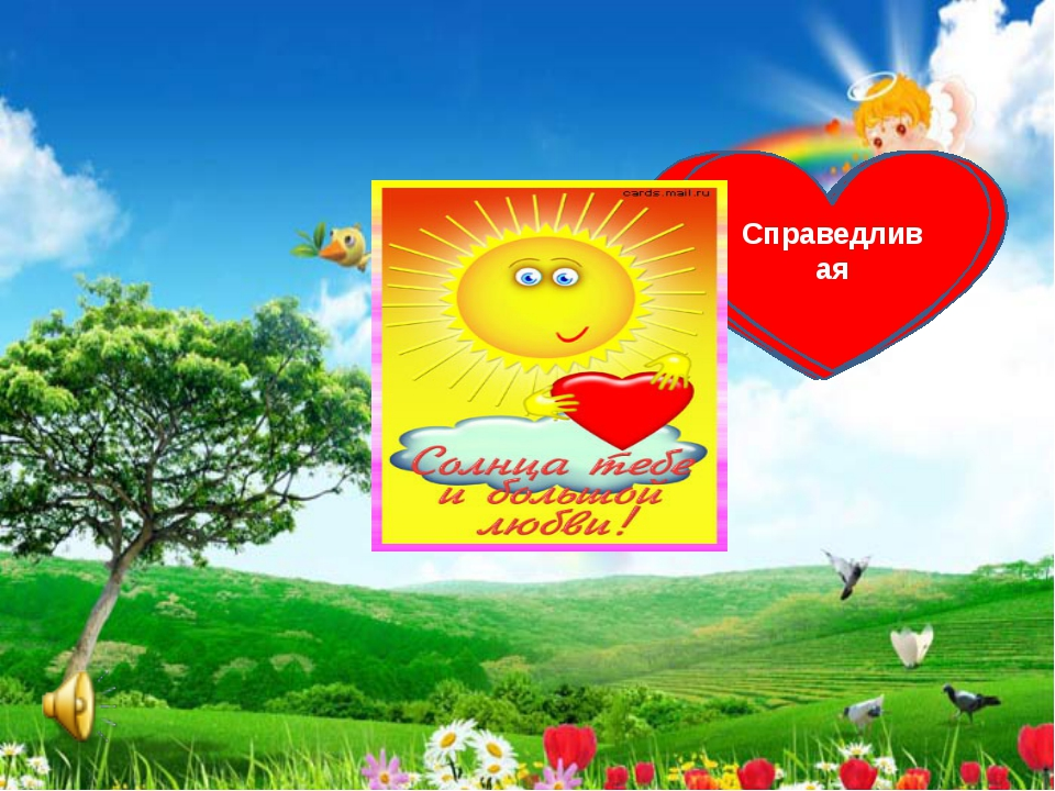 Сильная Светлая Ласковая Честная Мудрая Красивая Заботливая Теплая Справедливая