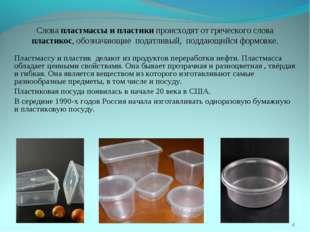 Слова пластмассы и пластики происходят от греческого слова пластикос, обознач