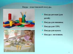 Посуда детская (для детей); Посуда для пикника; Посуда для СВЧ; Посуда для ку