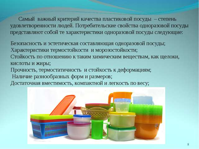 Самый важный критерий качества пластиковой посуды – степень удовлетворенност...