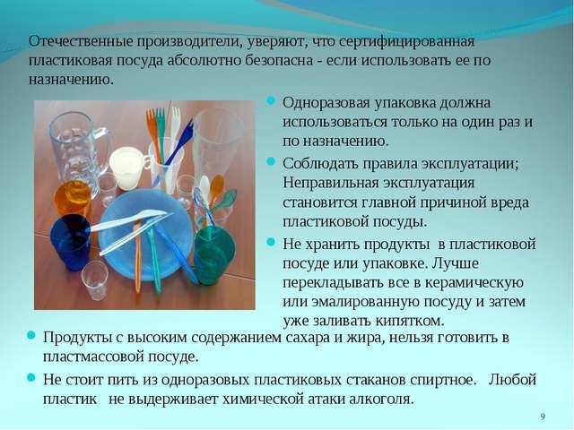 Отечественные производители, уверяют, что сертифицированная пластиковая посуд...