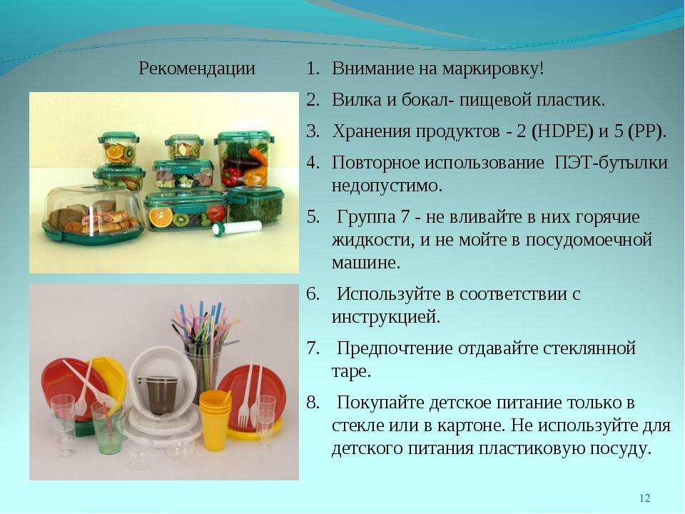 Внимание на маркировку! Вилка и бокал- пищевой пластик. Хранения продуктов -...