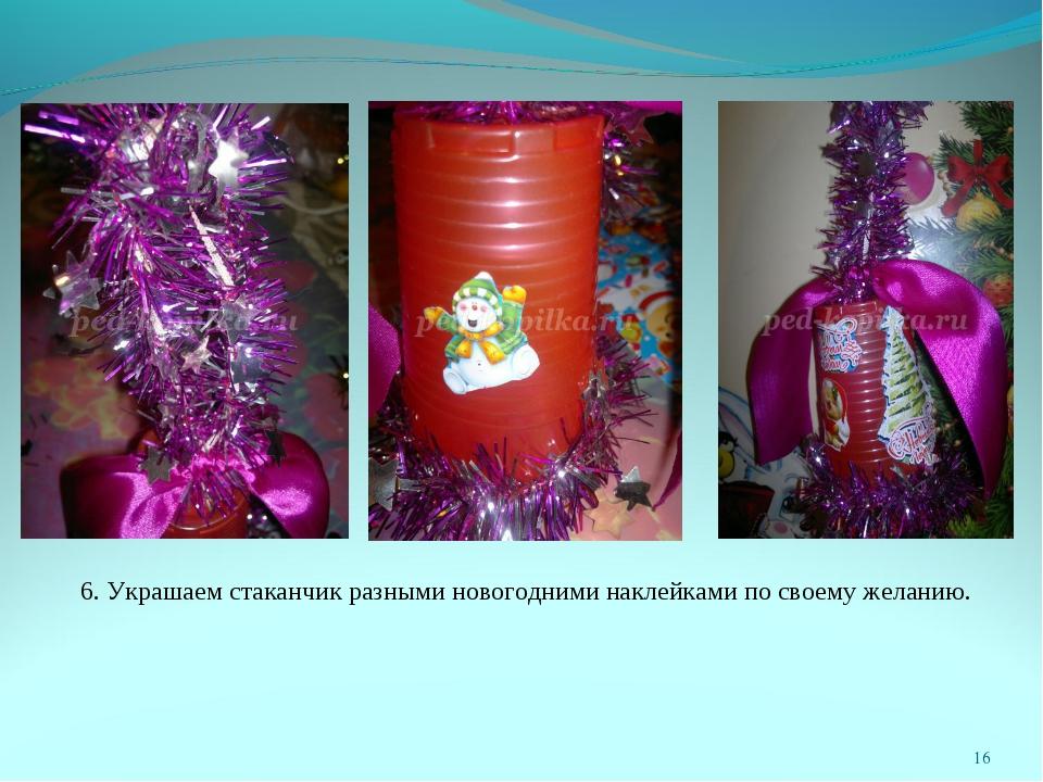 * 6. Украшаем стаканчик разными новогодними наклейками по своему желанию.