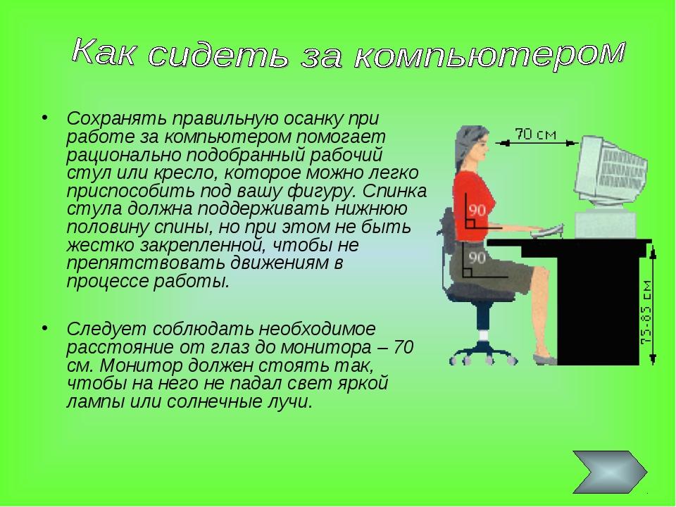 Сохранять правильную осанку при работе за компьютером помогает рациона...