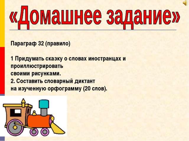 Параграф 32 (правило) 1 Придумать сказку о словах иностранцах и проиллюстриро...