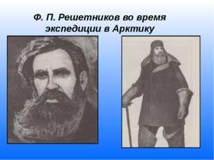 Ф. П. Решетников во время экспедиции в Арктику