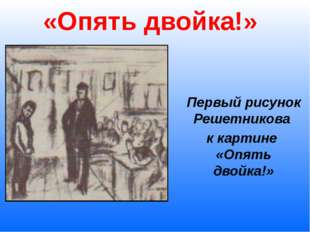 «Опять двойка!» Первый рисунок Решетникова к картине «Опять двойка!»