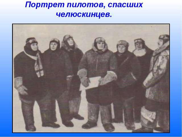 Портрет пилотов, спасших челюскинцев.