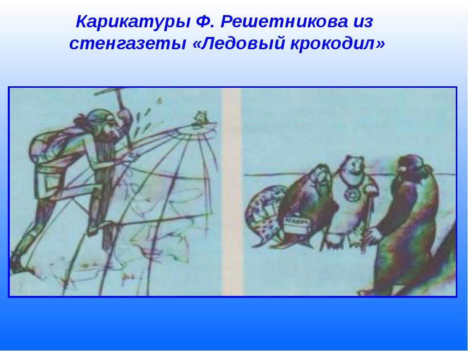 Карикатуры Ф. Решетникова из стенгазеты «Ледовый крокодил»