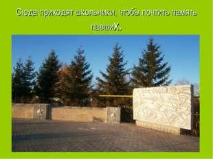 Сюда приходят школьники, чтобы почтить память павших.