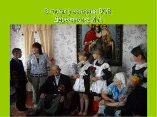В гостях у ветерана ВОВ Деревянкина И.Л.