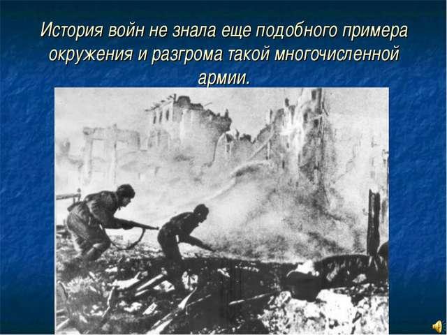 История войн не знала еще подобного примера окружения и разгрома такой многоч...