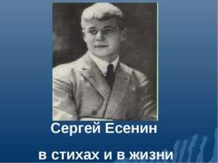 Сергей Есенин в стихах и в жизни