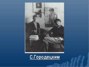 С.Городецким
