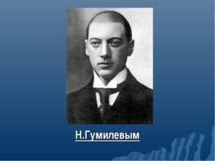 Н.Гумилевым