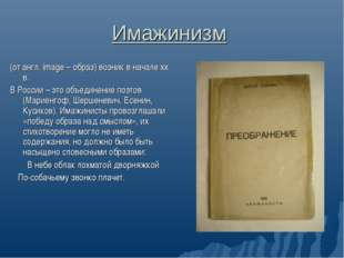 Имажинизм (от англ. image – образ) возник в начале xx в. В России – это объед