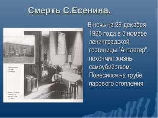 Смерть С.Есенина. В ночь на 28 декабря 1925 года в 5 номере ленинградской гос