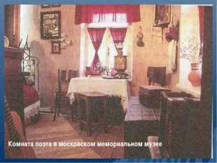 Комната поэта в московском мемориальном музее .